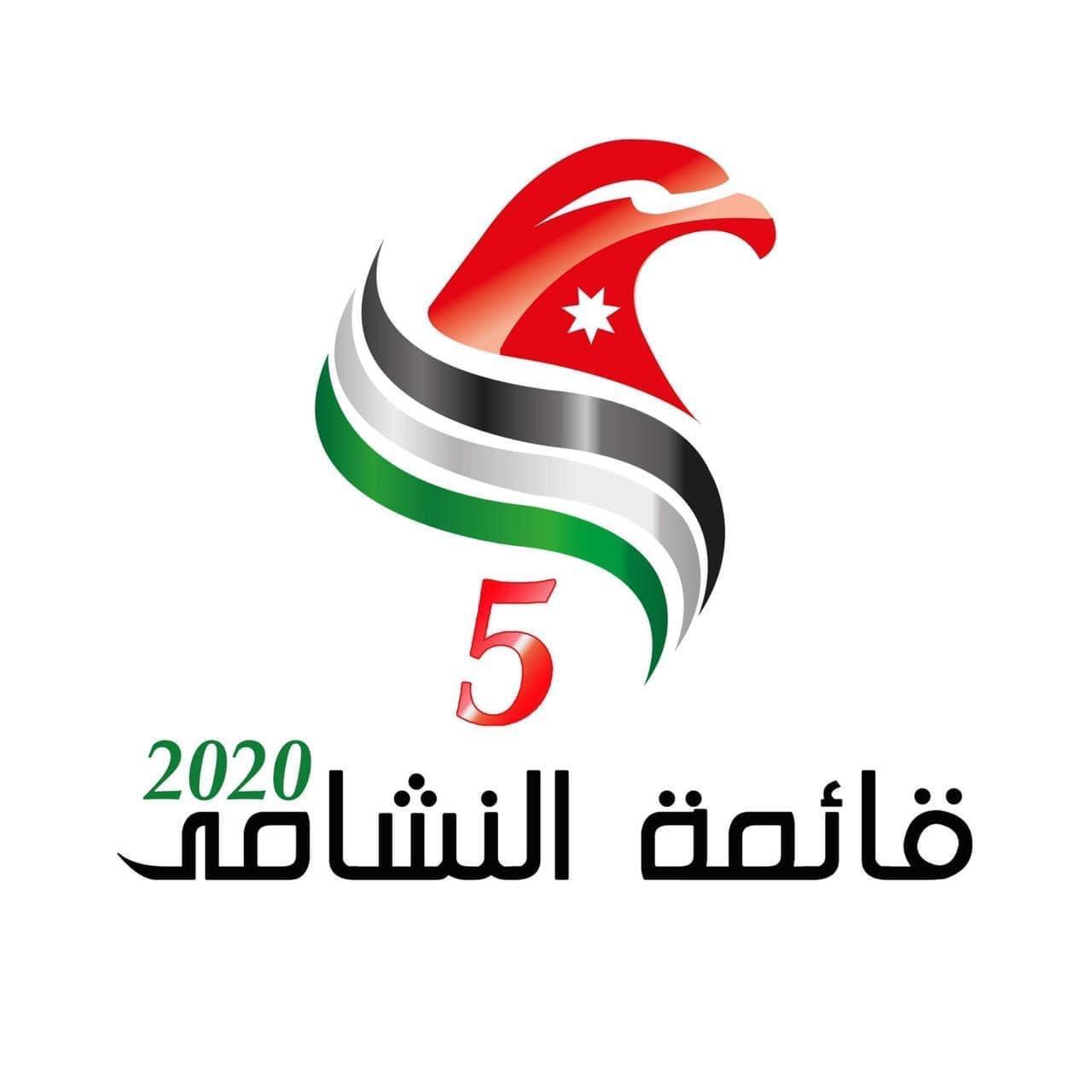 قائمة النشامى تعلن انسحابها من خوض الانتخابات النيابية في عمان