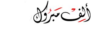 ابراهيم عبدالكريم الجالودي الف مبروك
