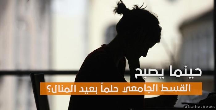 """طالبة في سنتها الاولى تناشد اهل الخير دفع اقساطها الجامعية  ..  """"تفاصيل"""""""