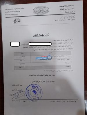 طالب يتيم يناشد أهل الخير لتقديم يد المساعدة لدفع قسطه الجامعي ..  وثائق