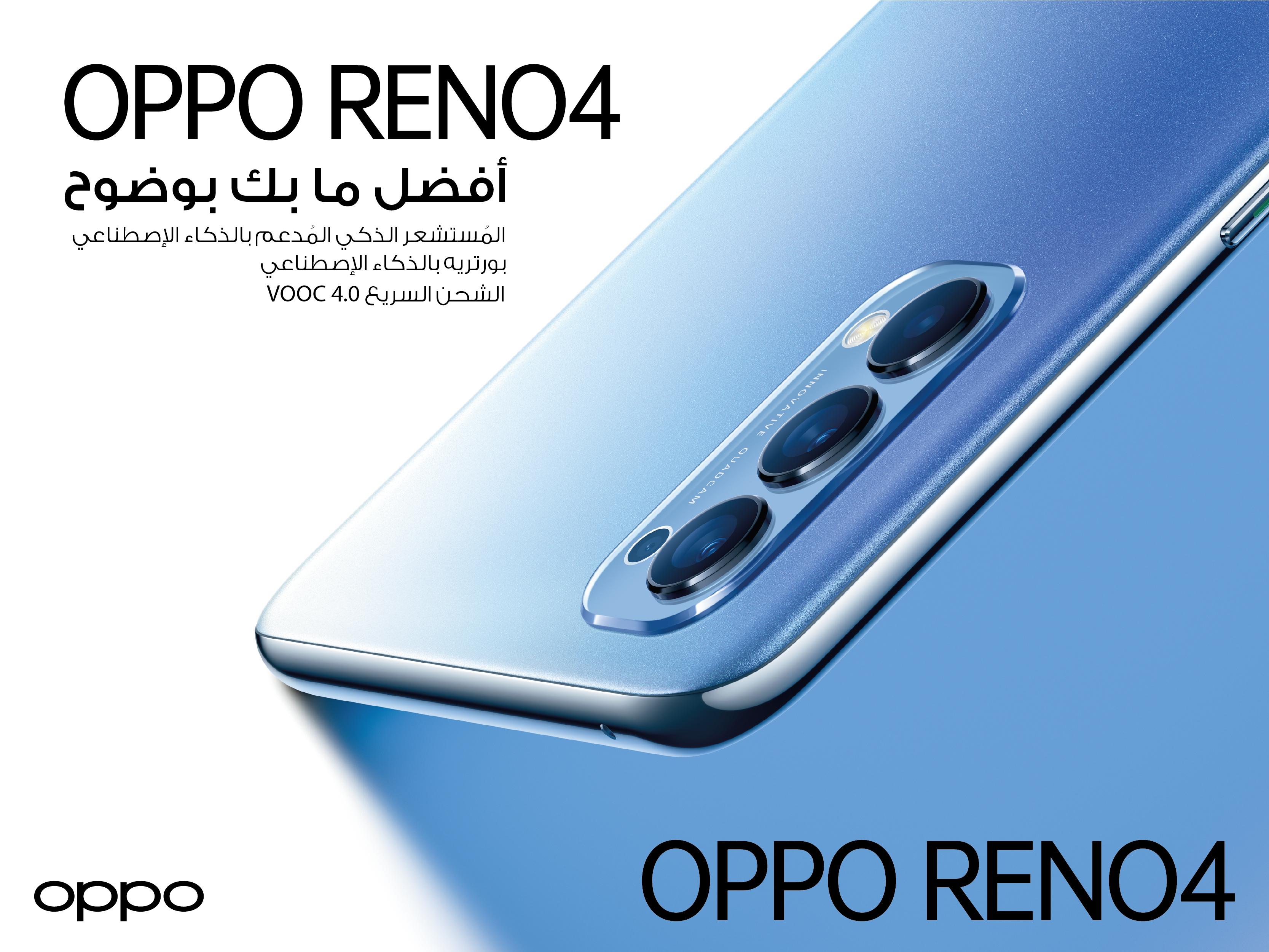 """OPPO تطلق Reno4 ، و تطلق العنان ل """" أنت بأحلى صورة """" من خلال التصوير الرائد والتفاعلات الخالية من اللمس"""