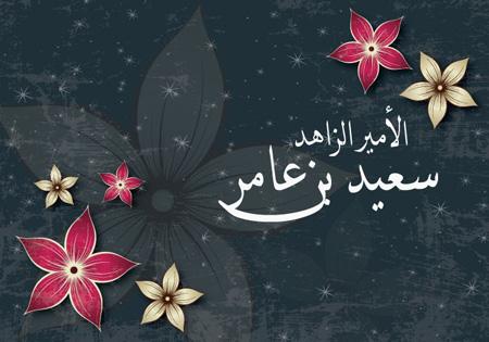 قصة والي حمص مع عمر بن الخطاب