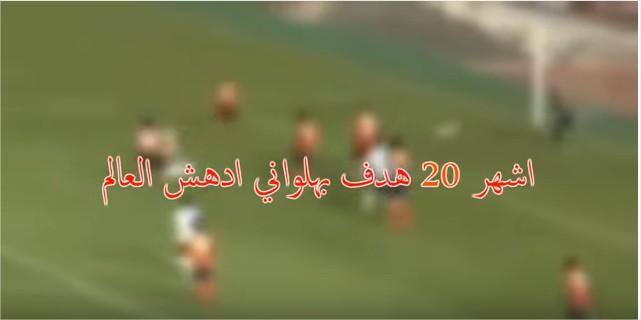 بالفيديو :اشهر 20 هدف بهلواني في تاريخ كرة القدم ادهش العالم .. !!
