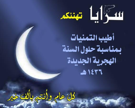 """""""سرايا"""" تهنئ الأردنيين برأس السنة الهجرية .. وتفتح باب التهنئة"""