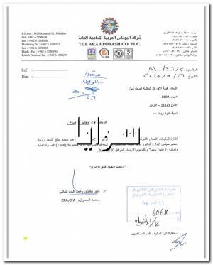زوجة عضو مجلس ادارة شركة البوتاس العربية تشتري 1348 سهما ..وثيقة
