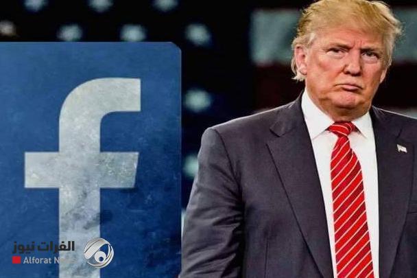 فيسبوك يشطب اعلانات لترامب لهذه الفئات