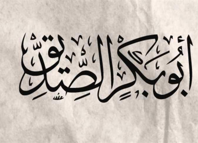 أشهر خطب في التاريخ ..  خطبة أبو بكر الصديق