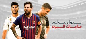 جدول مواعيد مباريات اليوم والقنوات الناقلة  ..  الأربعاء 16 / 1 / 2019
