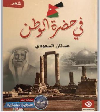 «في حضرة الوطن» ديوان جديد للشاعر عدنان السعودي