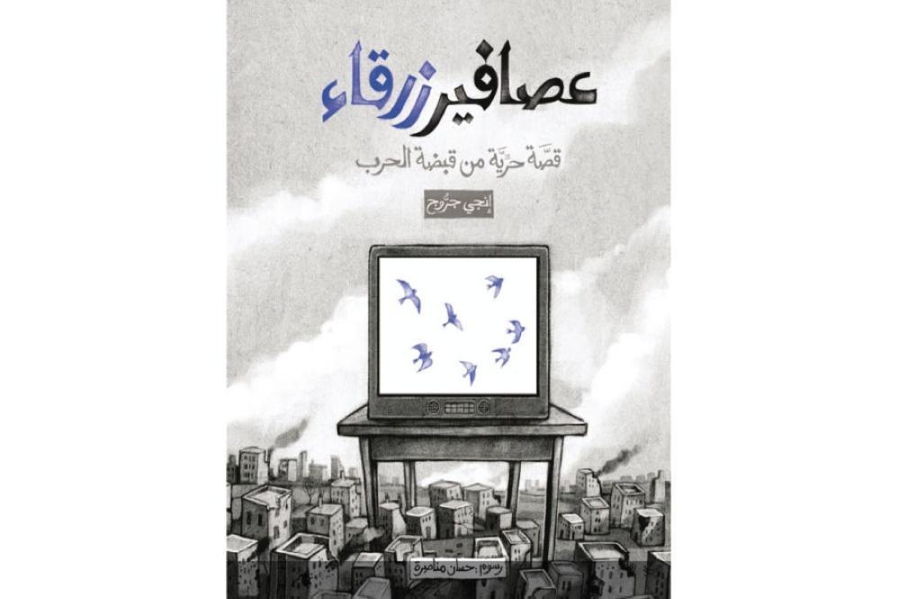 إطلاق «عصافير زرقاء» في مؤسسة شومان