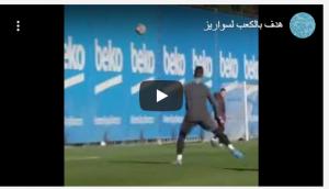 بالفيديو ..  سواريز يسجِّل مجددًا بالكعب في حركة استعراضية