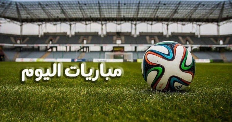 مصر ضد جزر القمر   ..  أبرز مباريات يوم الاثنين  ..  2021/03/29 والقنوات الناقلة