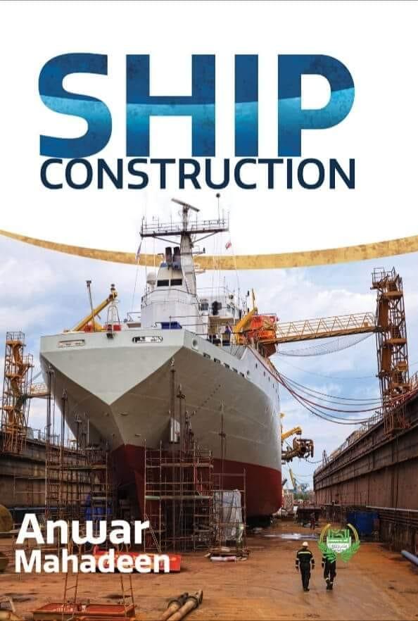 المهندس أنور محادين يصدر  كتاب بناء السفن