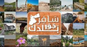خصومات وعروض استثنائية لتشجيع السياحة الداخلية