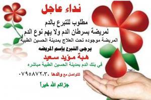 مناشدة للتبرع بالدم لـ  الطفلة هبة مؤيد