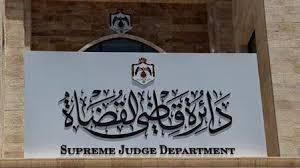 (قاضي القضاة) تباشر بحوسبة قرارات المحكمة العليا الشرعية