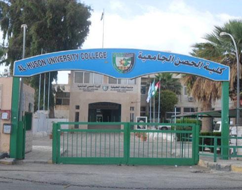 كلية الحصن تعلن اسماء الطلبة المقبولين لمرحلة الدبلوم