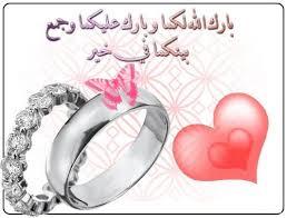 عز الدين الدعجة مبارك الزفاف