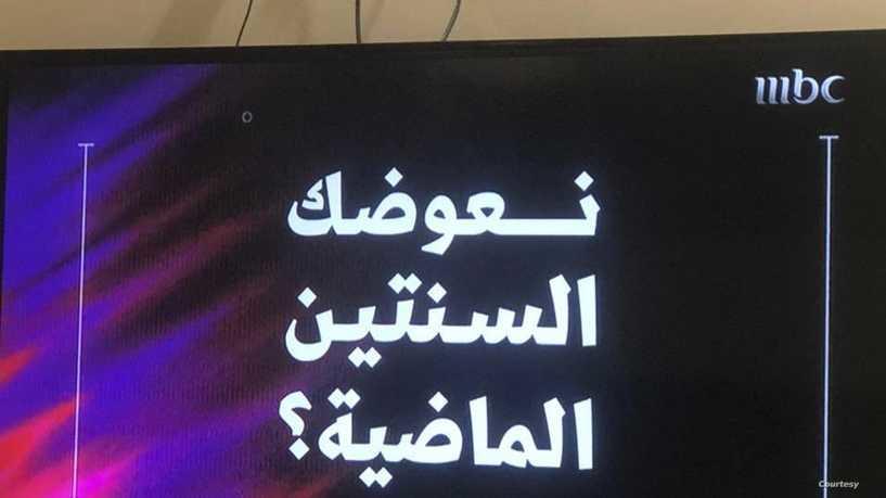 حيرة بين السعوديين بسبب لغز نعوضك السنتين الماضية