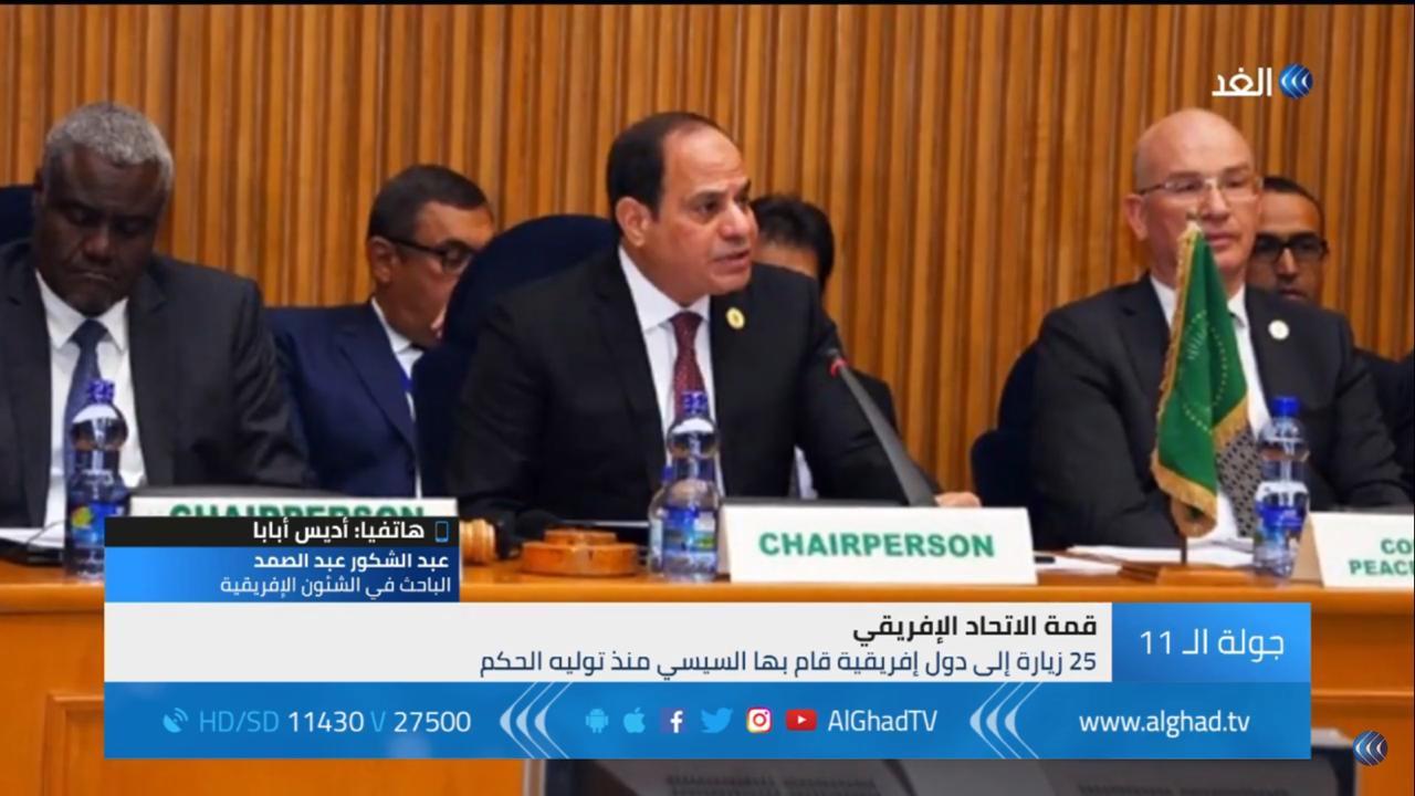 بالفيديو ..   باحث: مصر ستكون جسرًا للعلاقات الاقتصادية للقارة الأفريقية بترأس الاتحاد