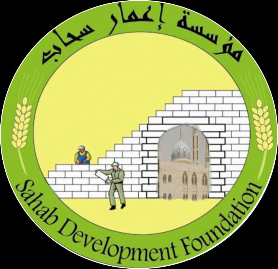 هيئة ادارية جديدة لمؤسسة اعمار مدينة سحاب