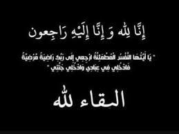 شقيق اللواء المتقاعد جمال البدور  في ذمة الله