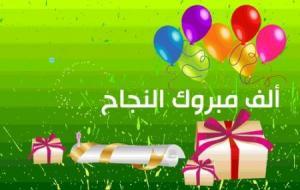 إيمان إبراهيم أبودية  ..  مبارك التخرج