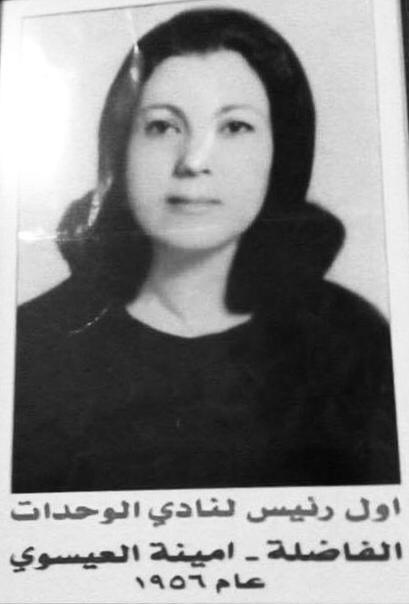 وفاة أمينة محمد العيسوي أول رئيسة لنادي الوحدات ١٩٥٦