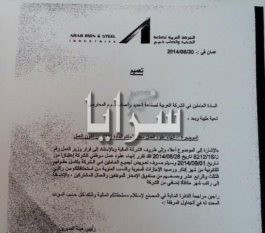وثيقة .. الشركة العربية للحديد و الصلب تنهي عقود (107) عاملاً  من أصل (111)