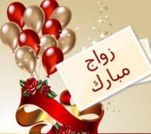 """مبارك الزفاف لـ"""" عبدالله محمد عبابنة"""""""
