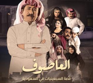 """ملحمة تاريخية وقصص واقعية يجسدها ناصر القصبي في """"العاصوف"""""""