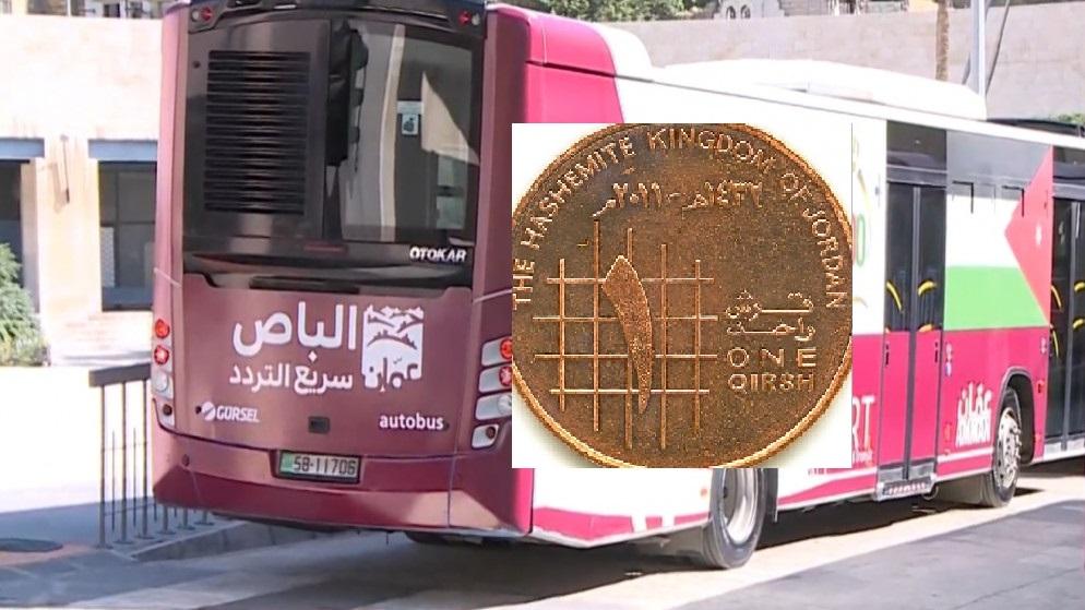 """امين عمان : اجرة الباص السريع اول أسبوعين """"قرش"""" وبعدها تعود الى 65 قرشا"""