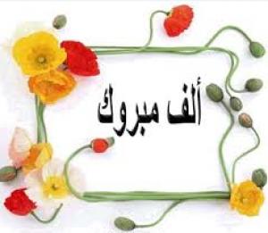 أ. د. اسماعيل الحجاجحة مبارك المنصب الجديد