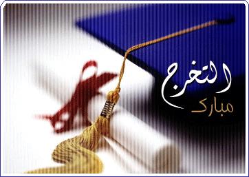 شهد بني خالد مبارك البكالوريوس