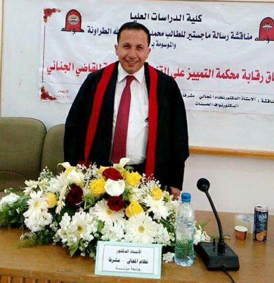 الماجستير للقاضي محمد حمود الطراونة