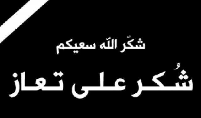 شُكر على تعازٍ من عشيرتا الحجازين والعَكَشة