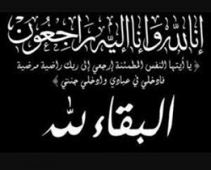 ايمان النداف شقيقة رئيس جمعية المستثمرين عماد النداف في ذمة لله