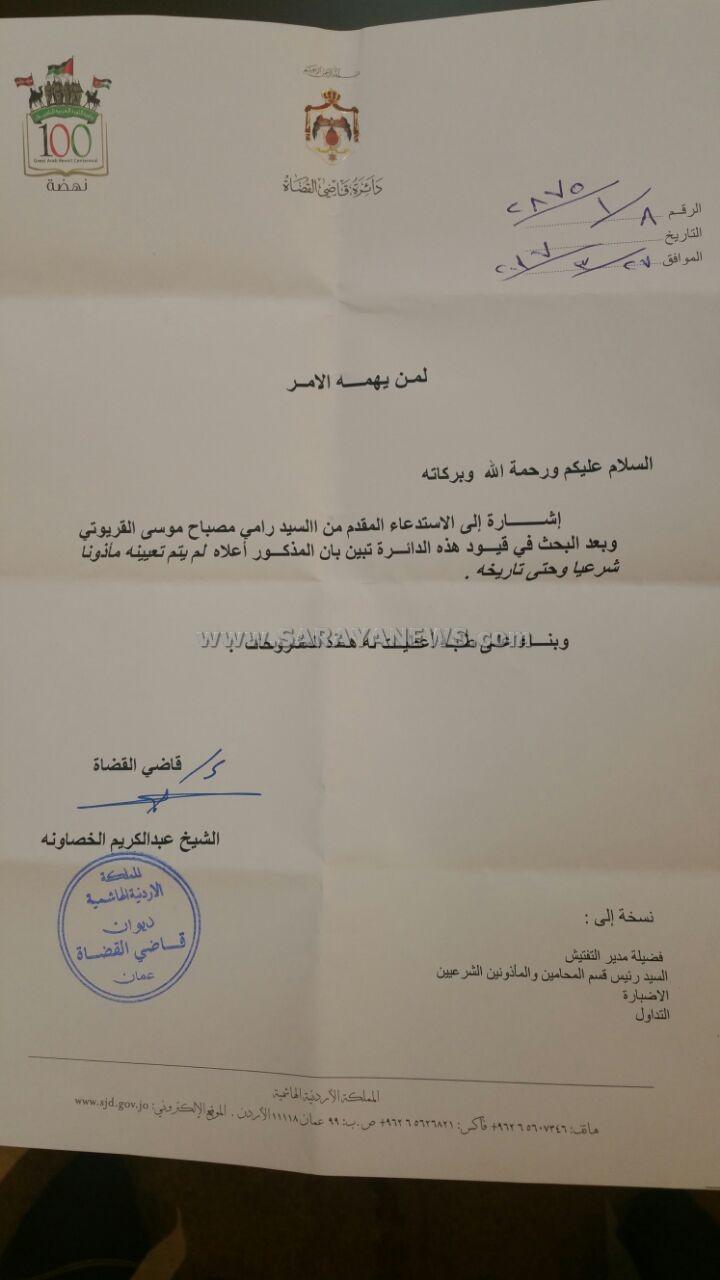 """امام مسجد ناعور لسرايا: لست مأذونا شرعيا """" وثيقة"""""""