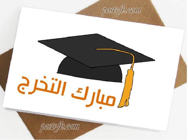المهندسة تسنيم العمري  ..  مبارك الدكتوراة