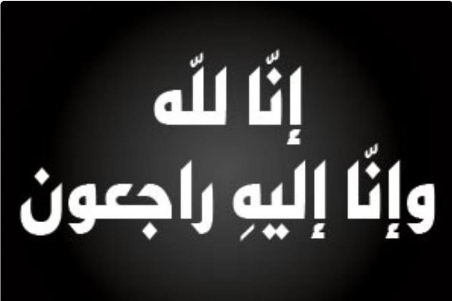 وفاة (شقيقة) اللواء المتقاعد احمد صالح الضمور