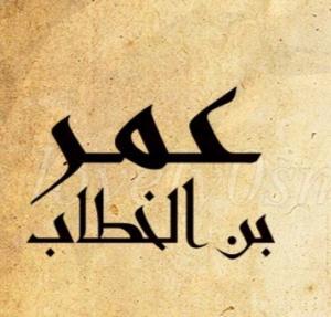 قصة أعرابى يطوف بأمه مع علي و عمر رضي الله عنهما