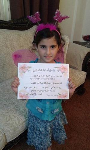 مبارك التفوق لـ بيان شطناوي
