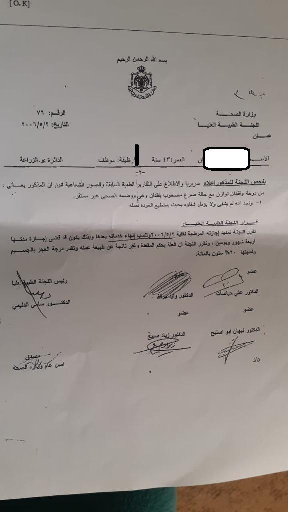 مواطن أردني يعاني من العجز الكلي ولديه 10 أفراد غير عاملين يناشد الديوان الملكي بتعيين أحد أفراد أسرته