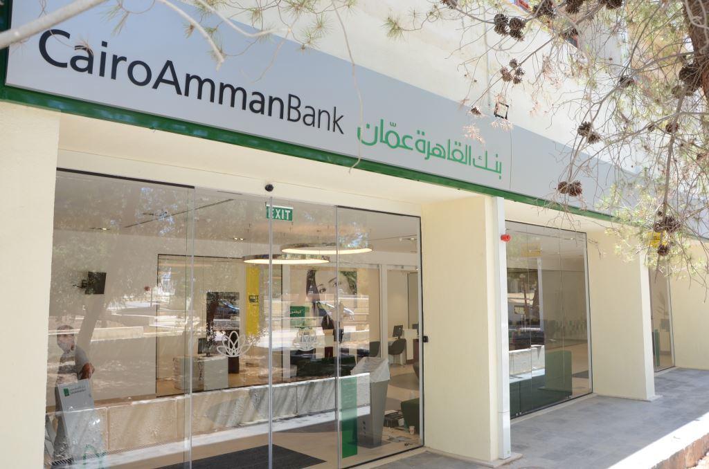 بنك القاھرة عمان ينقل فرعه في جامعة مؤتة الى البوابة الجنوبية بحلة جديده
