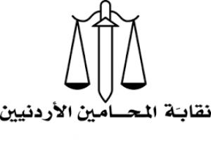 نقابة المحامين الأردنيين تستنكر الجريمة النكراء للمستوطنين الصهاينه