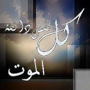 عشيرة الصليهم بني خالد تعزي الأستاذ هاشم الخالدي