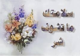 باسل محمد كيوان ..  سلامات