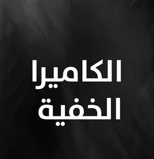 الكاميرا الخفية جار و مجرور أحمد بدير