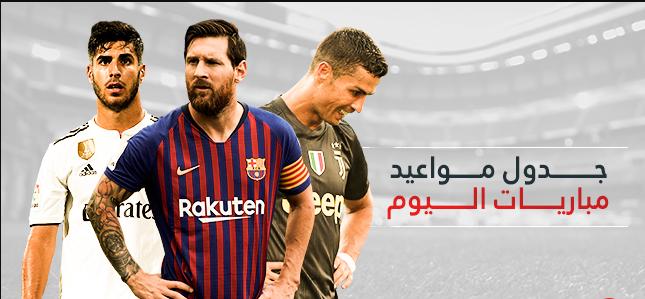جدول مواعيد مباريات اليوم والقنوات الناقلة  ..  الإثنين 14 / 1 / 2019