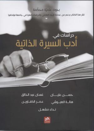 قسم اللغة العربية في فيلادلفيا يصدر (دراسات في أدب السيرة الذاتية)